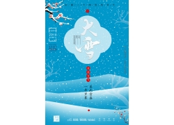雪花大山中国风大雪海报