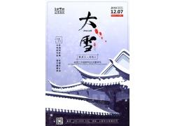 中式建筑中国风大雪海报
