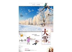 雪树林儿童中国风大雪海报