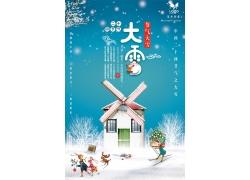 风车情侣雪地中国风大雪海报