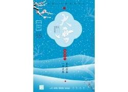 蓝色雪山中国风大雪海报