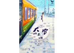 等火车的小女孩中国风大雪海报