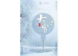 浪漫中国风大雪海报