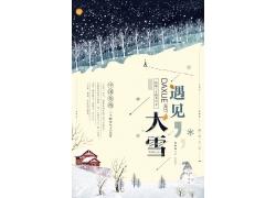 雪人雪屋树林中国风大雪海报