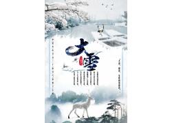 糜鹿雪山中国风大雪海报