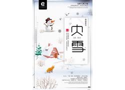 雪人雪屋中国风大雪海报