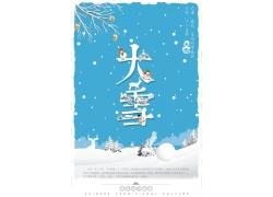 雪球小鹿中国风大雪海报