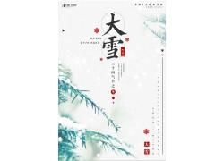 雪花枝条中国风大雪海报