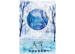 蓝色雪花树林中国风大雪海报
