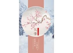花枝雪树林中国风大雪海报