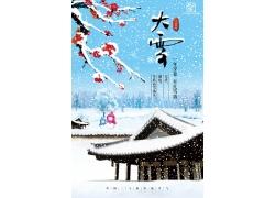 雪人雪屋花枝中国风大雪海报