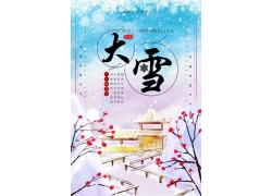 红色花枝小桥中国风大雪海报