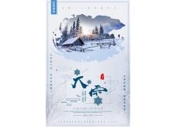 水墨雪屋中国风大雪海报