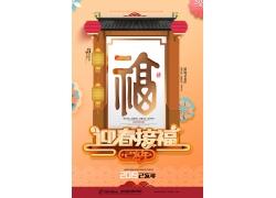中式建筑灯笼新年海报