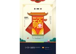 中式建筑福字新年海报