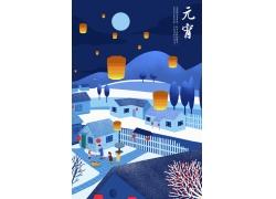 蓝色房屋元宵节PSD插画