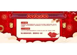中式建筑灯笼春节放假通知banne