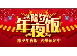 中式建筑年夜饭横版海报