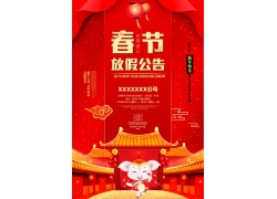 中式建筑小猪春节放假通知海报