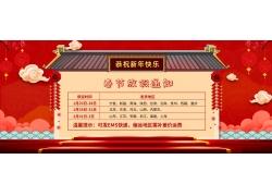 中式建筑春节放假通知banner