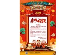 中式建筑灯笼春节放假通知海报