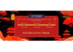 扇子中式建筑春节放假通知banner