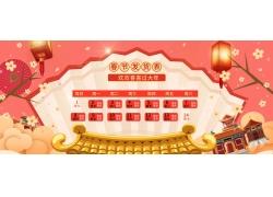灯笼中式建筑春节放假通知banner