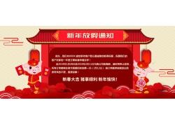 中式建筑小猪春节放假通知banner