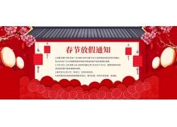 中式建筑花朵鼓春节放假通知banner