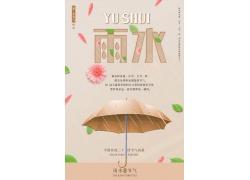 春季雨水节气海报