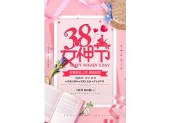 花朵书本女人节海报