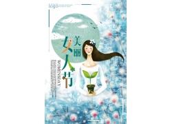 梦幻花朵女人节海报