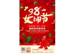 玫瑰花徽信女人节海报