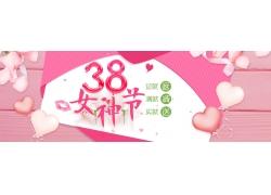红心女人节横幅海报
