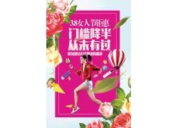 运动美女花朵女人节海报