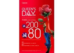 红玫瑰女人节海报