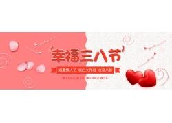 花瓣红心女人节横幅海报
