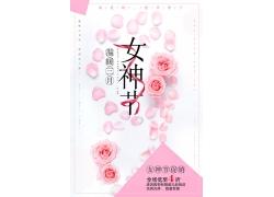 玫瑰花女神节海报