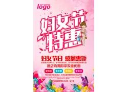 彩色蝴蝶女神节海报