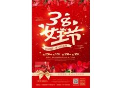 红玫瑰花礼物女神节海报