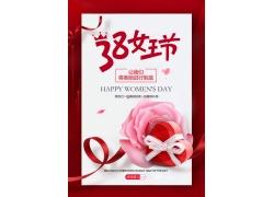 礼物盒花朵女神节海报