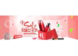 38妇女节化妆品banner设计