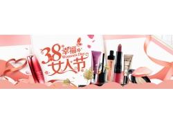 化妆品女人节横幅海报