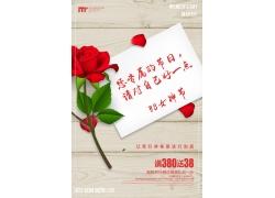 地板玫瑰花女神节海报