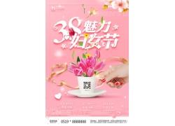 杯子郁金香女神节海报