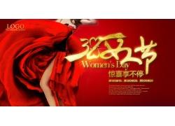 三八女神节广告素材