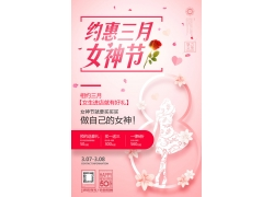 花朵美女女神节海报