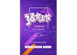 紫色背景女神节海报