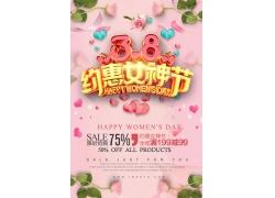 绿叶花朵女人节海报