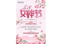 水彩桃花女神节海报